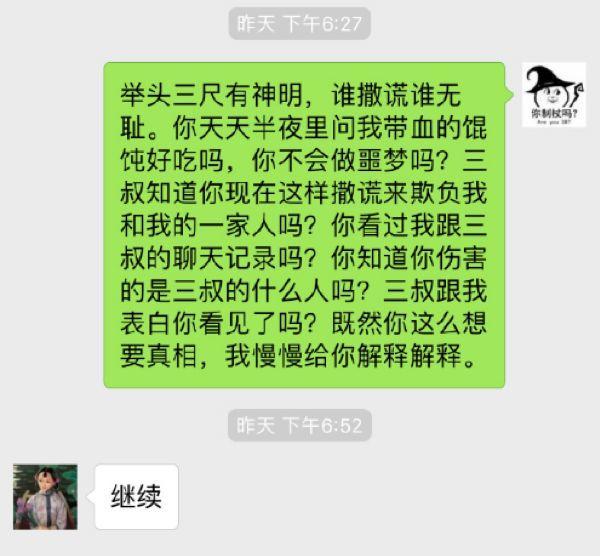 """2019-4-13 """"网红""""刘鑫:制作人血馒头的第890天"""