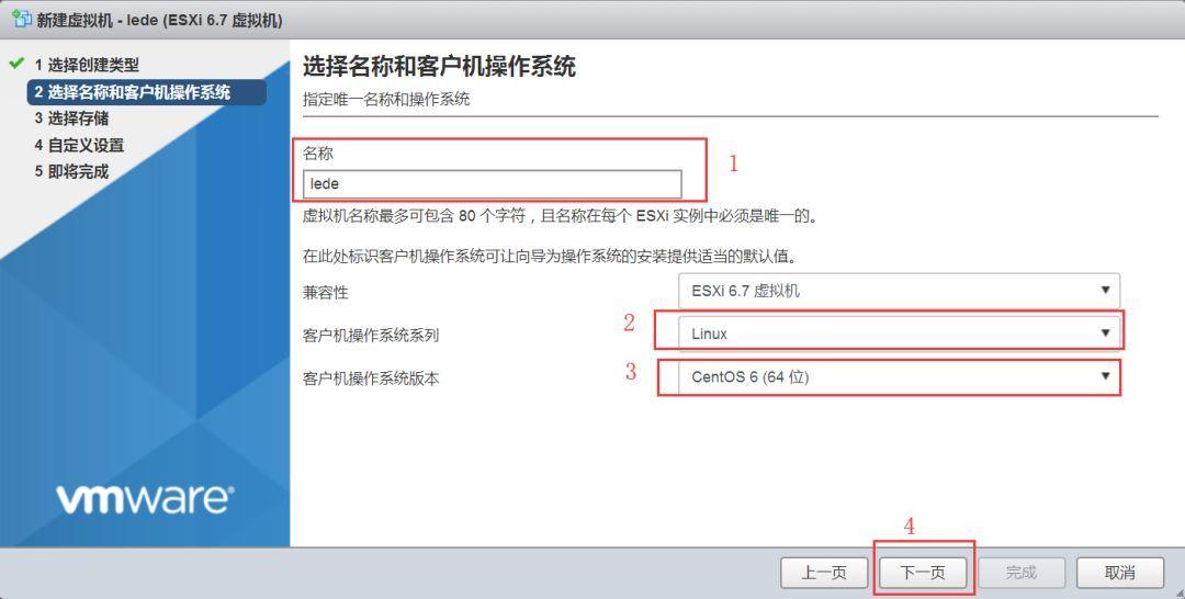 虚拟化操作系统ESXi 6.7安装配置