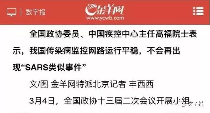 """高福:我很有信心地说,""""SARS类似事件""""不会再出现"""